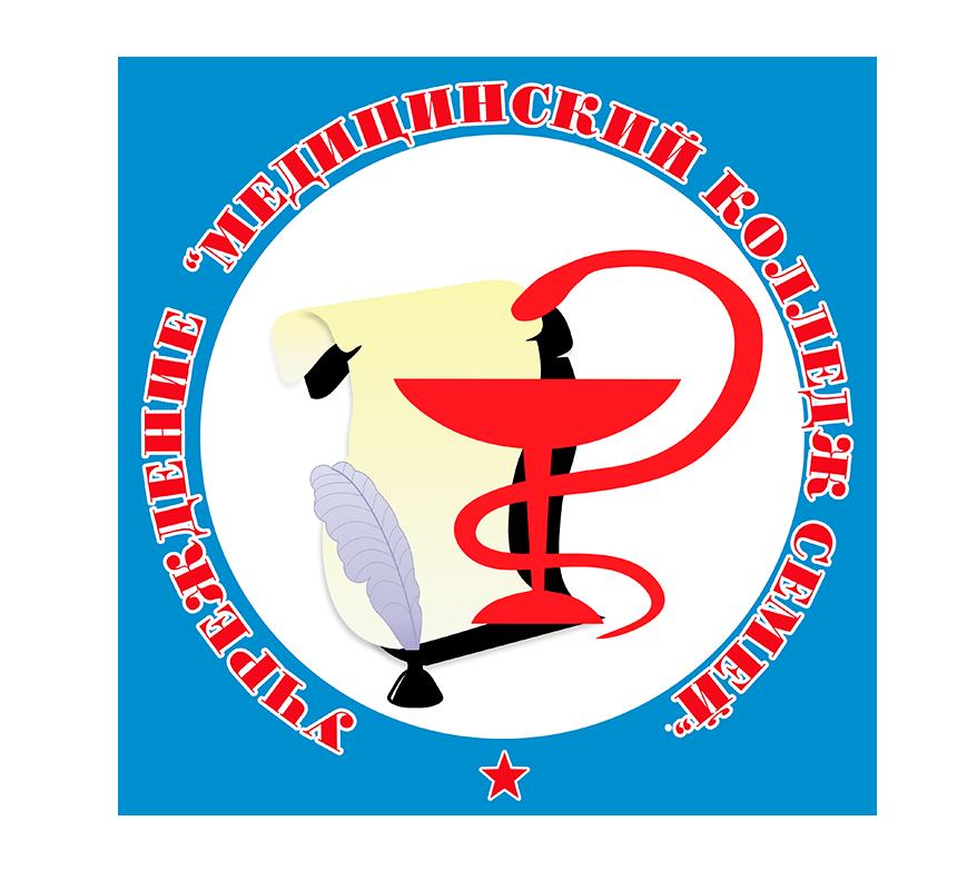 Медицинский колледж «Семей»